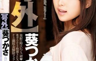 葵司出道以来所有番号作品封面图片预览