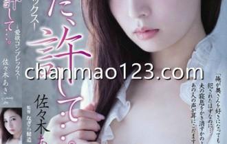 佐佐木明希出道以来所有番号作品封面图片预览