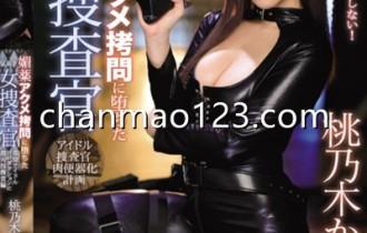 桃乃木香奈出道以来所有番号作品封面图片预览