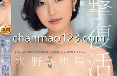 水野朝阳(本多翼)出道以来所有番号作品封面图片预览