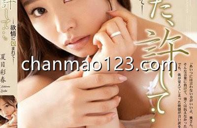 夏目彩春(原更纱)出道以来所有番号作品封面图片预览